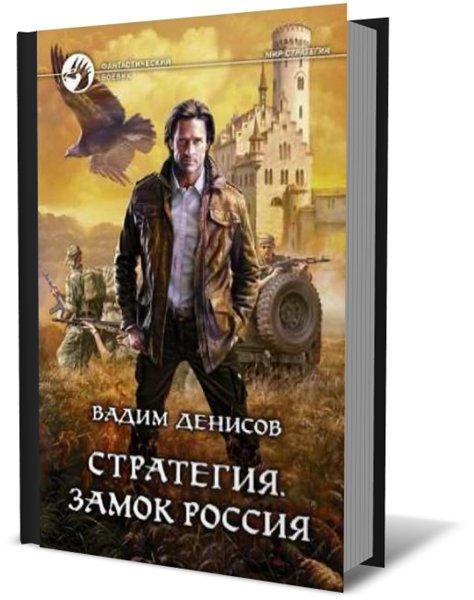 Вадим Денисов - Стратегия. Замок Россия (Стратегия - 1)