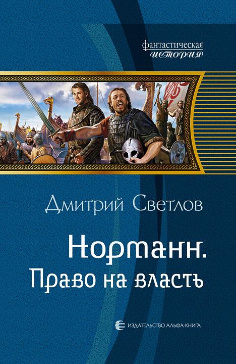 Дмитрий Светлов - Норманн. Право на власть (Норманн - 2)