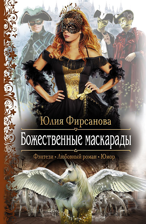Юлия Фирсанова - Божественные маскарады (Джокеры — Карты Творца - 6)