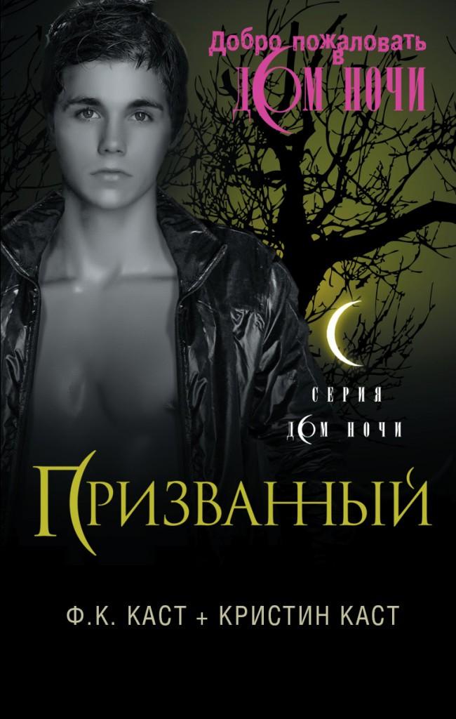 Ф. К. Каст, Кристин Каст - Призванный (Дом Ночи - 9)