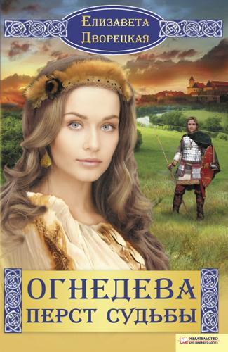 Елизавета Дворецкая - Огнедева. Перст судьбы (Огнедева - 3)