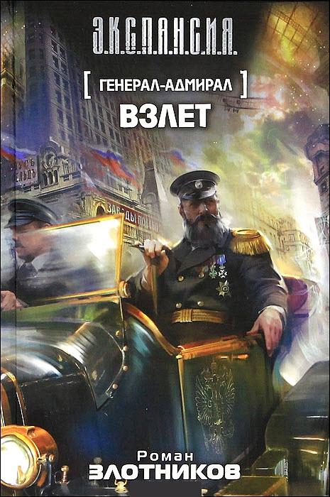 Роман Злотников - Война (Генерал-адмирал - 4)
