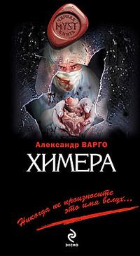 Александр Варго - Химера