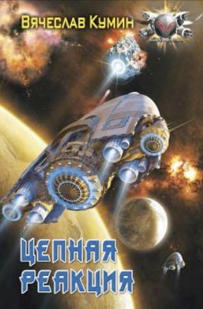 Вячеслав Кумин - Цепная реакция (Время собирать камни - 3)