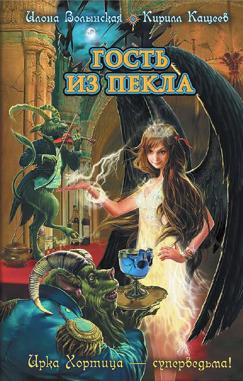 Илона Волынская, Кирилл Кащеев - Гость из пекла (Ирка Хортица — суперведьма! - 10)