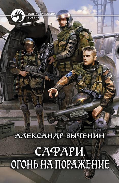 Александр Быченин - Сафари. Огонь на поражение (Сафари - 2)