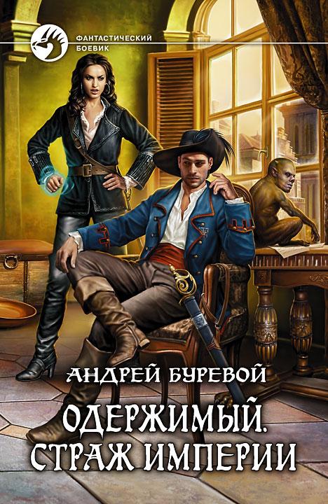 Андрей Буревой - Одержимый. Страж империи