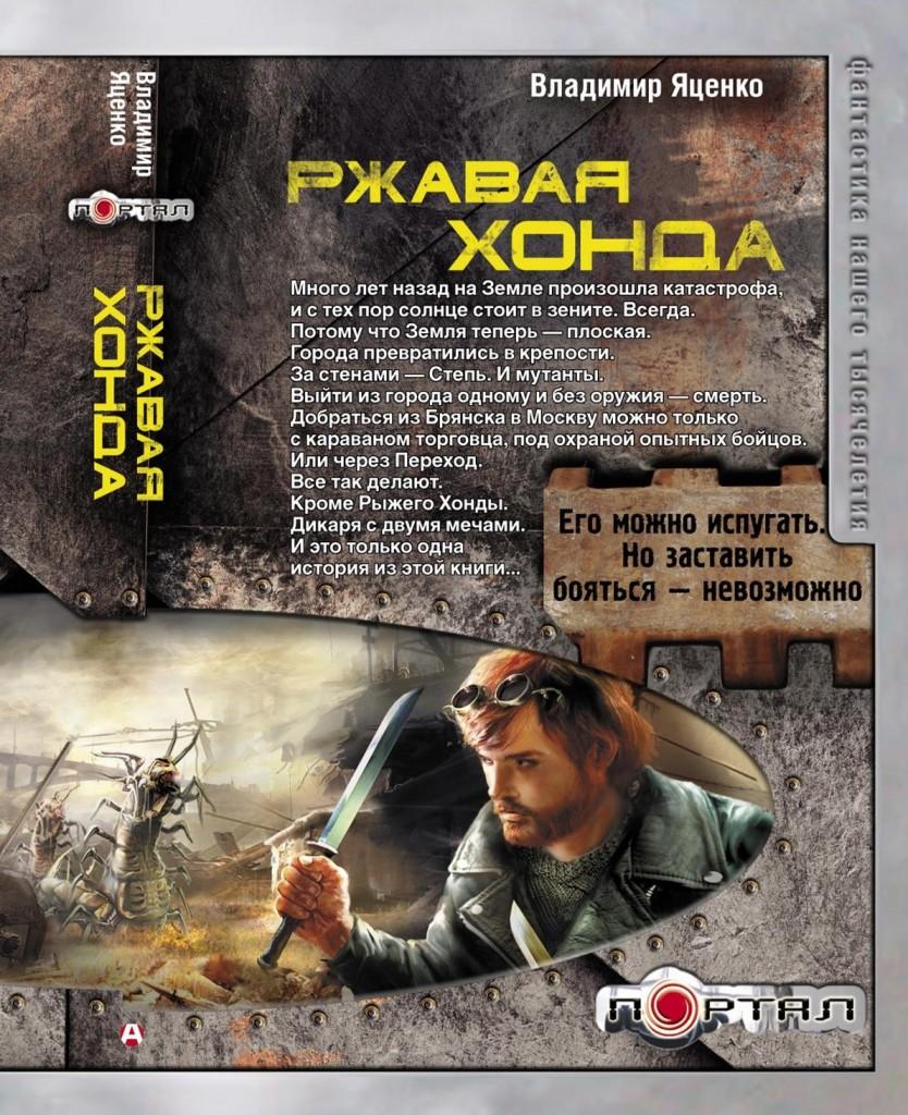 Владимир Яценко - Ржавая Хонда