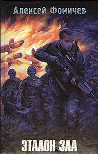 Алексей Фомичев - Эталон зла (Отражения - 3)