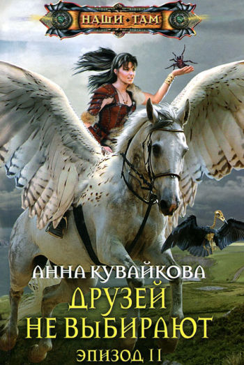 Анна Кувайкова - Друзей не выбирают. Эпизод II (Друзей не выбирают - 2)