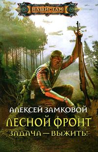 Алексей Замковой - Лесной фронт. Задача — выжить! (Лесной фронт - 1)