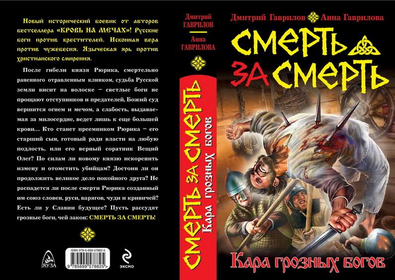 Дмитрий Гаврилов, Анна Гаврилова - Смерть за смерть. Кара грозных богов