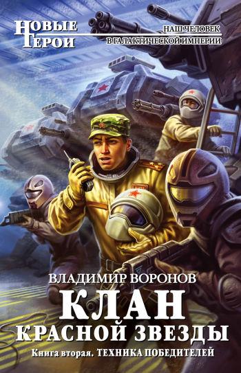 Владимир Воронов - Техника победителей (Клан Красной Звезды - 2)