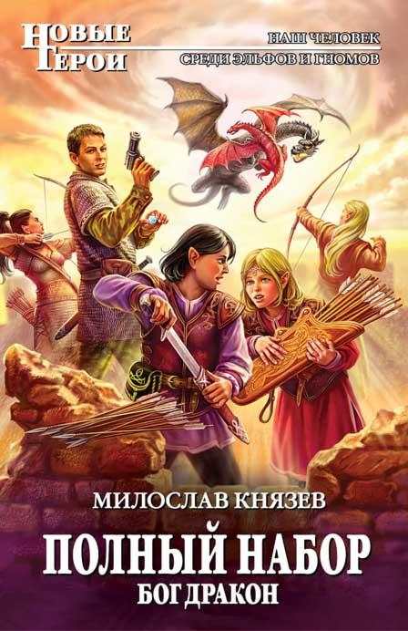 Милослав Князев - Бог Дракон (Полный набор - 5)