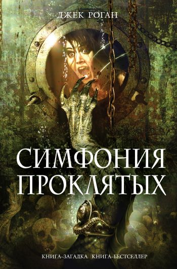 Джек Роган - Симфония проклятых