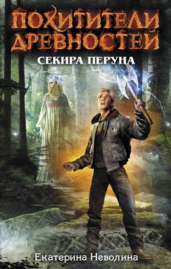 Екатерина Неволина - Секира Перуна (Похитители древностей - 2)