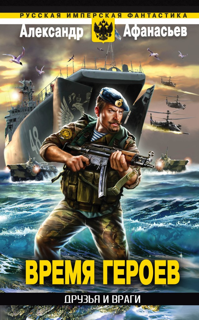 Александр Афанасьев - Время героев: Друзья и враги (Бремя империи - 11)
