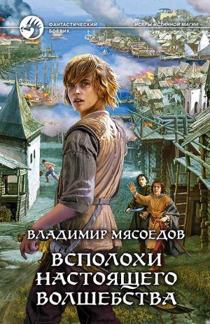 Владимир Мясоедов - Всполохи настоящего волшебства (Искры истинной магии - 2)