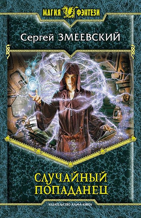 Сергей Змеевский - Случайный попаданец