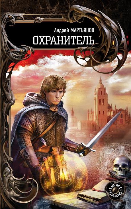 Андрей Мартьянов - Охранитель (Наследник - 4)