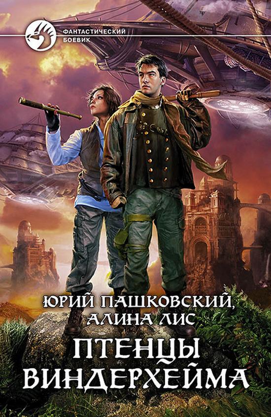 Юрий Пашковский, Алина Лис - Птенцы Виндерхейма