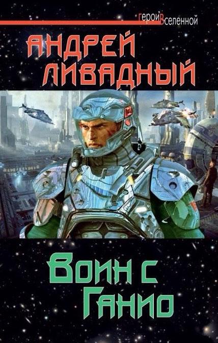 Андрей Ливадный - Воин с Ганио