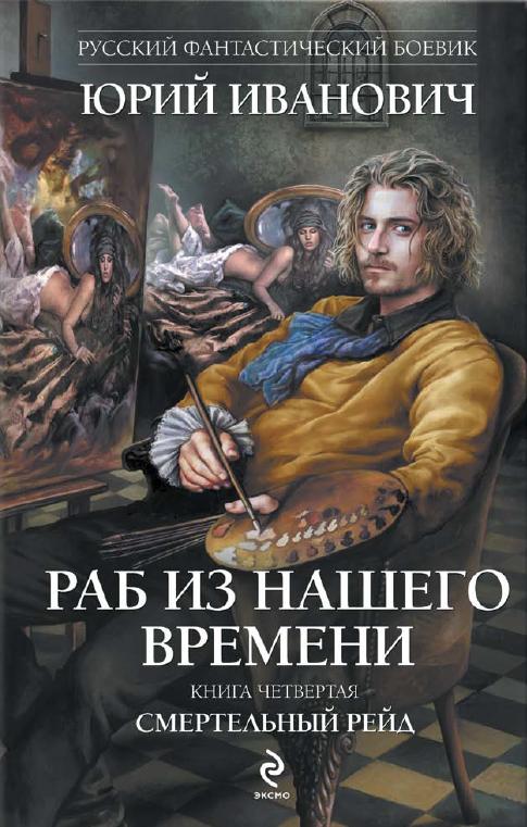 Юрий Иванович - Смертельный рейд (Раб из нашего времени - 4)
