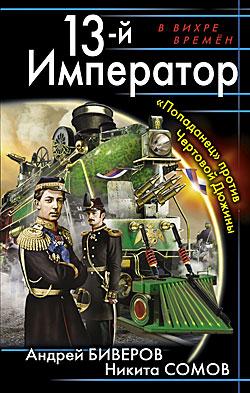 Андрей Биверов, Никита Сомов - 13-й Император. «Попаданец» против Чертовой Дюжины (13-й Император - 1)