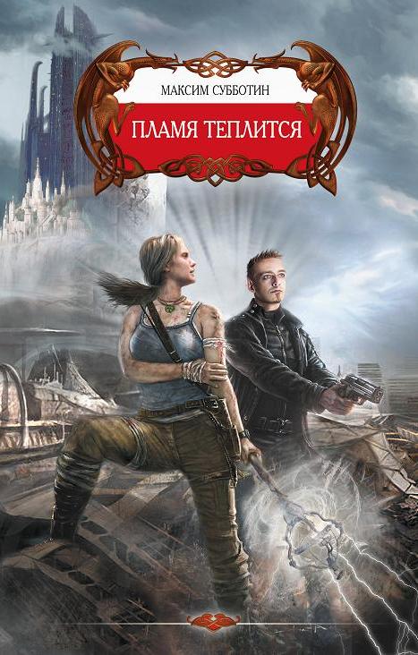 Максим Субботин - Пламя теплится (Феникс - 1)