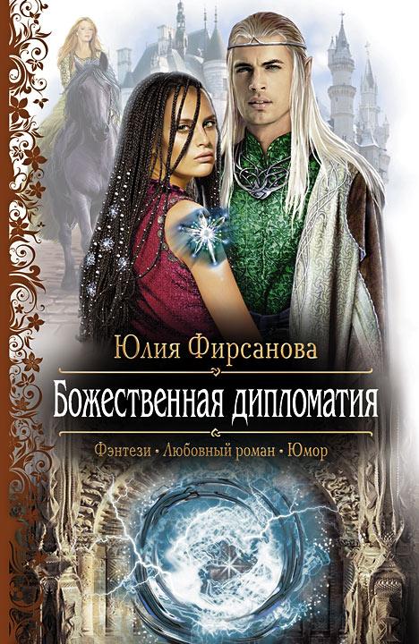 Юлия Фирсанова - Божественная дипломатия (Джокеры — Карты Творца - 7)