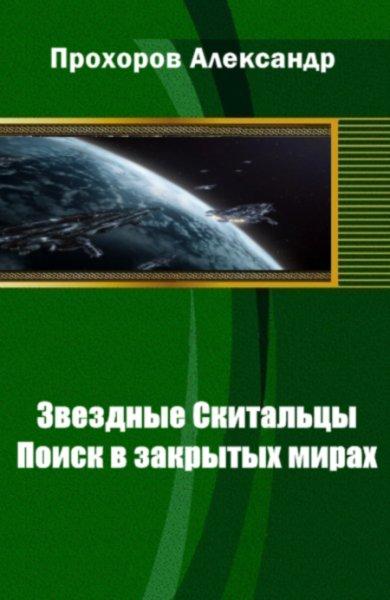 Александр Прохоров - Звёздные скитальцы. Поиск в закрытых мирах 1