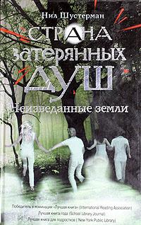 Нил Шустерман - Неизведанные земли (Страна затерянных душ - 2)