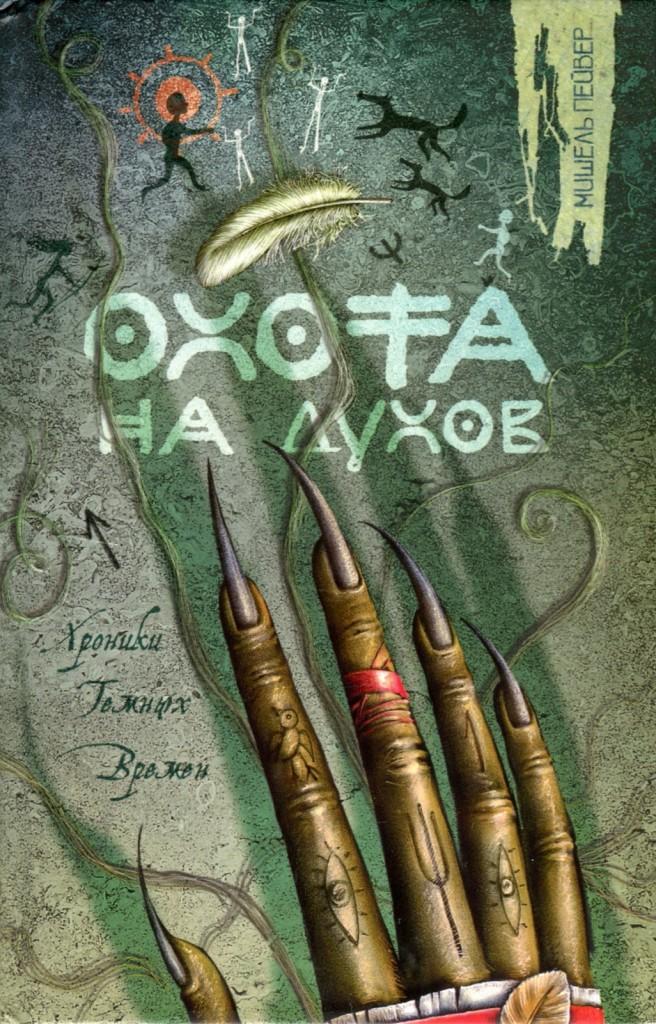 Мишель Пейвер - Охота на духов (Хроники темных времен - 6)