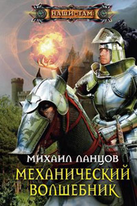 Михаил Ланцов - Механический волшебник