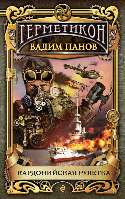 Вадим Панов - Кардонийская рулетка (Герметикон - 3)