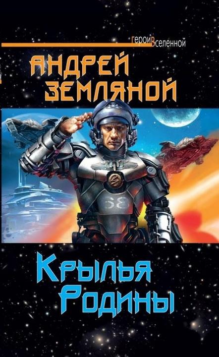 Андрей Земляной - Крылья Родины (Крылья Родины - 1)