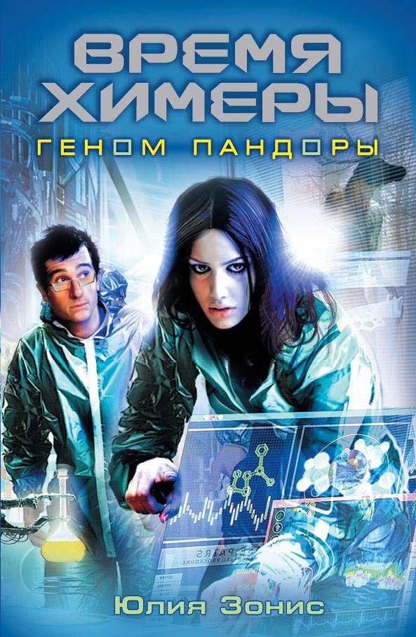 Юлия Зонис - Время Химеры. Геном Пандоры