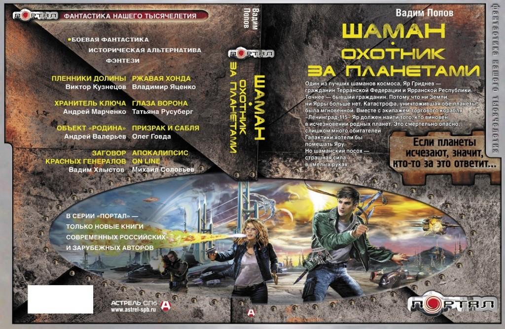 Вадим Попов - Шаман. Охотник за планетами