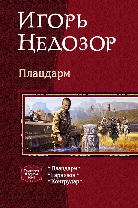 Игорь Недозор - Контрудар