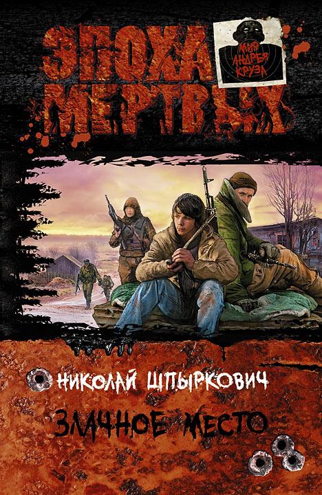 Николай Шпыркович - Злачное место