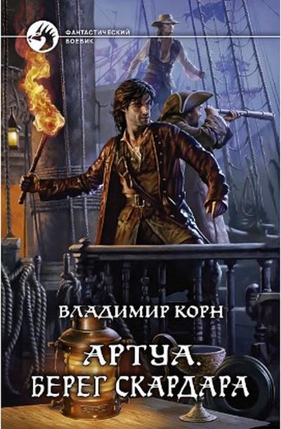 Владимир Корн - Берег Скардара (Артуа - 4)