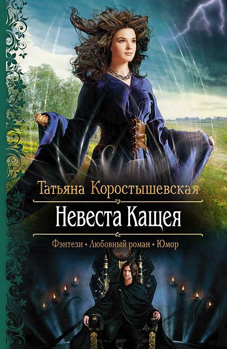 Татьяна Коростышевская - Невеста Кащея (Владычица ветра - 2)