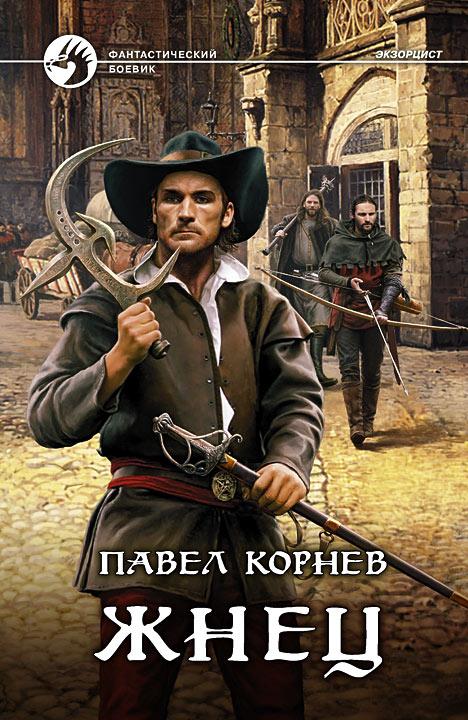 Павел Корнев - Жнец (Экзорцист-2)