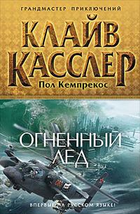 Клайв Касслер, Пол Кемпрекос - Огненный лед (Досье «НУМА» - 3)