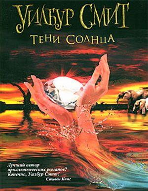 Уилбур Смит - Тени Солнца