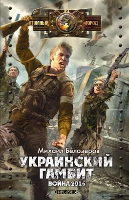 Михаил Белозеров - Украинский гамбит. Война 2015