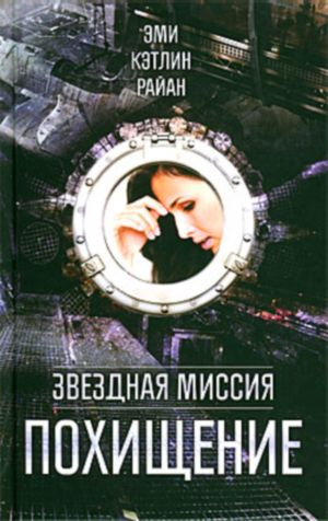 Эми Кэтлин Райан - Звездная миссия. Похищение (Звездная миссия - 1)