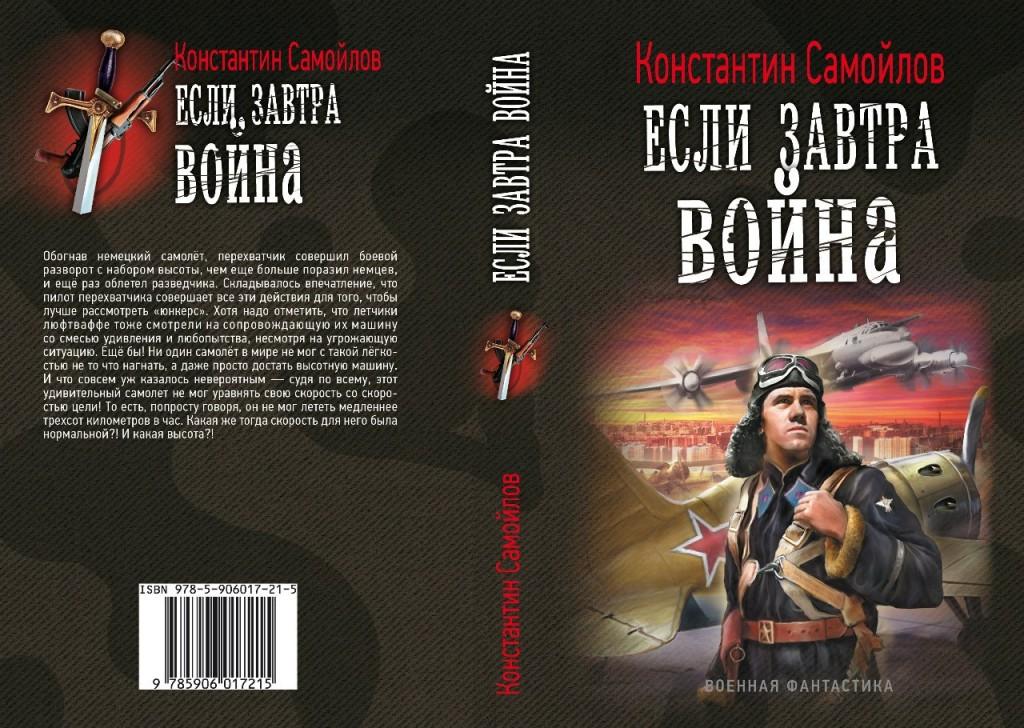 Константин Самойлов - Если завтра война