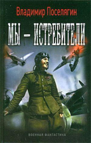Владимир Поселягин - Мы — истребители (Я — истребитель - 2)