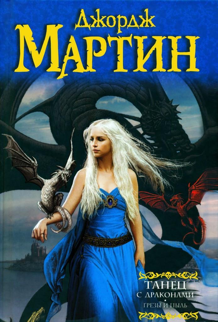 Джордж Мартин - Танец с драконами. Грезы и пыль (Песнь льда и огня - 5)